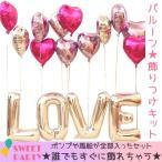 バルーンセット LOVE ピンク