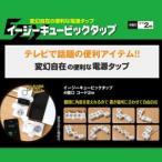 『イージーキュービックタップ 4個口』(割引サービス対象外)便利に曲がる電源タップ 生活雑貨 イージーキュービックタップ5000円税別以上