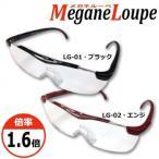 Megane Loupe メガネルーペ 1.6倍メガネの上から ハンズフリー 眼鏡型 割引不可