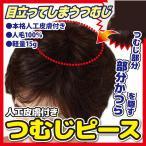 『人工皮膚付きつむじピース(部分かつら)』つむじや分け目をカバー ヘアピース 人工皮膚付きつむじピース(部分かつら)送料無料ポイント欠品終了の場合は連