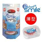 『インスタントスマイル コンフォート(薄型)』(割引サービス対象外)1個から送料無料 ポイント 汚い歯を隠す。入れ歯ではなく歯を隠す手法 インスタントスマイル