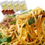 ゆうメール メーカー直送 本場讃岐の製麺所が作る本格中華麺!!台湾まぜそば4食(90g2食×2袋)