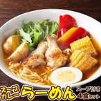 メーカー直送 ゆうメール 本格生麺使用!!スパイス香るスープカレーらーめん4食(90g×2食×2袋・スープ4袋)