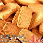 ショッピングダイエット 【大感謝価格 】豆乳おからプロテインクッキー1kg ソイプロテインplus