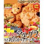 1個プレゼント企画あり『新感覚ヘルシークッキー☆【訳あり】フルグラ豆乳おからクッキー1kg』(5〜12営業日前後出荷)3個で送料無料6個で梱包時に1個多く入れま