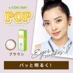 『L-CON 1DAY POP 30枚(ワントーン) ブラウン(ライトブラウン)』(割引不可) カラコン カラーコンタクトレンズ おしゃれ ファッ