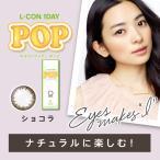 『L-CON 1DAY POP 30枚(ワントーン) ショコラ(ダークブラウン)』(割引不可) カラコン カラーコンタクトレンズ おしゃれ ファッ