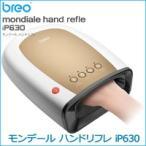 モンデール ハンドリフレip630 mondiale hand refle iP630