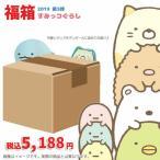 すみっコぐらし第3段 2019年キャラクター雑貨福袋(アイテム数は、9点前後☆) 2019-FUKU-SM3-5000