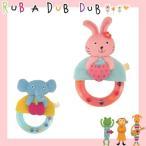 506099/RUB A DUB DUB/R.ベビーガラガラ「ウサギ」/モ