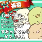 FUKU-SUMI-2160 / のあ / 【San-x】中身はおまかせ!キャラクター雑貨福袋「すみっコぐらし」(上代¥3700相当 アイテム数は、5点前後)