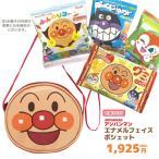 アンパンマン お菓子 詰め合わせ エナメルフェイスポシェット(アンパンマン) セット 税抜1510円 GIFT-010943