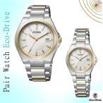 ペアウォッチ Pair Watch シチズン CITIZEN フォルマ 腕時計 メンズ  30%OFF BM6664-67P /EW1384-66P