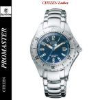 ダイバー シチズン  人気商品  腕時計 MARINE-エコ・ドライブ200mダイバー PROMASTER プロマスター   女性用 ソーラー 送料無料 PMA56-2831