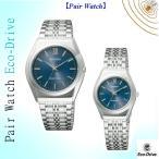 ペアウォッチ Pair Watch シチズン  CITIZEN エコドライブ  ウォッチ 腕時計 ソーラー 30%OFF  RS25-0041C/RS26-0041C