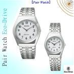 ペアウォッチ Pair Watch シチズン  CITIZEN エコドライブ  ウォッチ 腕時計 ソーラー 30%OFF RS25-0043C/RS26-0043C