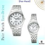 ペアウォッチ Pair Watch シチズン  CITIZEN エコドライブ  ウォッチ 腕時計 ソーラー 30%OFF RS25-0051B/RS26-0051A