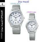 ペアウォッチ Pair Watch シチズン  CITIZEN エコドライブ  ウォッチ 腕時計 ソーラー 【30%OFF】 RS25-0541C/RS26-0541C