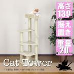 キャットタワー 据え置き型 中型 コーナー置き対応 CW-T0923 ハート形 気になる匂いがないと好評です 猫タワー 139cm 1頭から2頭用