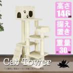 超低段差 子猫〜シニア迄対応! CW-T0924 人間用家具メーカーが創った猫タワー キャットタワー 146cm 1頭から3頭用 据え置き型 ハウス CAT WINGS