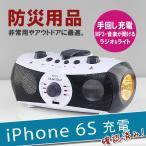 【セール品】-012 / AM&FMラジオ付き MP3ステレオラジオ&ライト iPhone6s確認済み 手回し充電懐中電灯4灯LEDサーチライト
