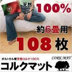 天然100%コルクマット108枚(6畳前後用)/30cmタイプ/大粒柄/ジョイントマット/ポルトガル産コルク/台湾生産品