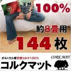 天然100%コルクマット144枚(8畳前後用)/30cmタイプ/小粒柄/ジョイントマット/ポルトガル産コルク/台湾生産品