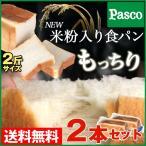 Pasco 米粉入り食パン(ゆめふわり使用)2本セット