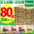 Pasco LLまとめ買いセットB