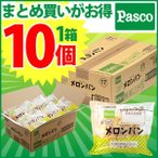 パスコ Pasco メロンパン 10個入