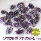 アメジスト ミニ クラスター L 約50g〜約80g 原石 水晶 紫水晶 原石 天然石 パワーストーン 浄化