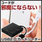 即納 メール便送料無料 サンワサプライ USB2.0 カードリーダー(ブラック)   ADR-ML15BK