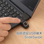 【即納】【メール便送料無料】指紋認証リーダー パソコン関連商品 USBアイテム [BK-SIDETOUCH]