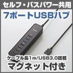 即納 送料無料 エレコム マグネット付きUSB3.0 ポート搭載7 ポートUSB ハブ [セルフパワー/バスパワー共用モデル]  U3H-T706SBK U3H-T706SBK
