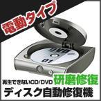 即納 送料無料 サンワサプライ ディスク自動修復機(研磨タイプ)  CD-RE2AT CD-RE2AT