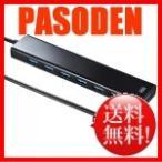即納 送料無料 サンワサプライ 急速充電ポート付きUSB3.0ハブ USB-3H703BK