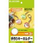 メール便送料無料 エレコム 手作りキーホルダー(丸型) EDT-KH1