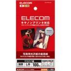 メール便送料無料 エレコム キヤノン対応 光沢紙の最高峰 プラチナフォトペーパー EJK-CPNL100