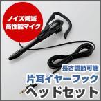 メール便送料無料 エレコム スマホ/タブレットPC用ヘッドセット(片耳イヤーフック) HS-EP13TBK HS-EP13TBK
