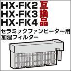 即納 シャープ セラミックファンヒーター用加湿フィルター [HX-FK5]【HX-C120・HX-B120・HX-A120・HX-129CX・HX-12E8対応】