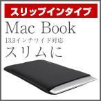 即納 サンワサプライ Mac Book用プロテクトスーツ 13.3インチワイド IN-MACS13BK ケース カバー mac book air プロテクトカバー