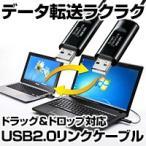 即納 送料無料 サンワサプライ ドラッグ&ドロップ対応USB2.0リンクケーブル KB-USB-LINK3K KB-USB-LINK3K || サンワ USBケーブル