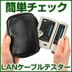 即納 サンワサプライ LANケーブルテスター LAN-TST3Z || LANケーブルチェッカー LANケーブル 自作 導通確認 断線確認 カテゴリ5e