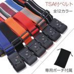 スーツケースベルト TSA スーツケーストラベルベルト 200cm スーツケースバンド カラフル 旅行鞄用ベルトトラベル 飛行機グッズ ワンタッチ 旅行 盗難防止