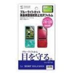 メール便送料無料   サンワサプライ SONY WALKMAN S780/E080シリーズ用ブルーライトカット液晶保護指紋防止光沢フィルム PDA-FSE1KBC PDA-FSE1KBC