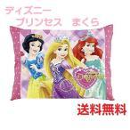 ディズニー プリンセス ピュアネス 枕 子供用 ジュニア枕 まくら マクラ 送料無料