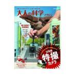 クリスマス 学研 USB特撮カメラ 大人の科学マガジン 送料無料