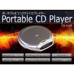 クリスマス 送料無料 液晶ディスプレイ アンチショック(音飛び防止)機能 ポータブルCDプレーヤー シルバー CD-510F (ガンメタ調)