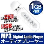 シンプルMP3プレイヤー デジタルオーディオプレーヤー MP-T1GB 電池駆動 送料無料
