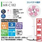 扇風機 YAMAZEN/山善 MidiFa/ミディファ 18cm ミニリビング扇風機 MR-C18-WA リビングファン ファン FAN DCモーター トルネード 送料無料